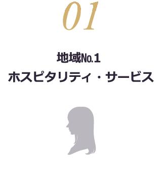 01 地域No.1ホスピタリティ・サービス