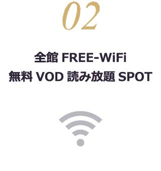 02 全館FREE-WiFi無料VOD読み放題SPOT